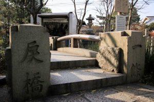 晴明神社,一条戻橋,茨木童子