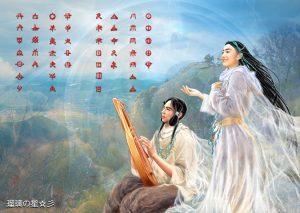 歌う神代の人々