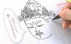 写仏とは 写仏の下絵をダウンロードする方法 描く瞑想のご利益と効果