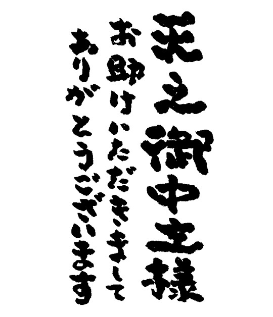 カミ アメノミナカヌシ ノ