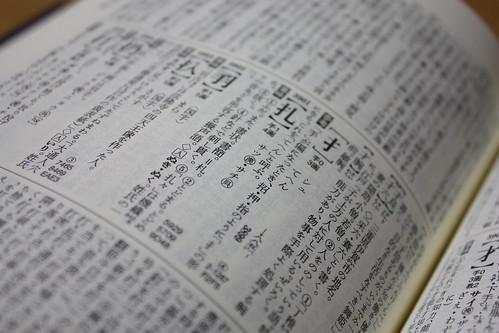 天津祝詞の原文と読み方・現代語訳とその意味について