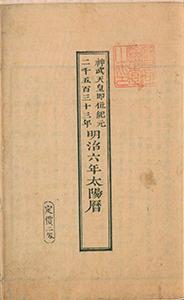 明治の官暦