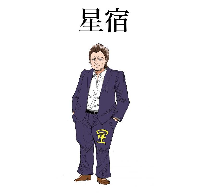 星宿のキャラクターイラスト
