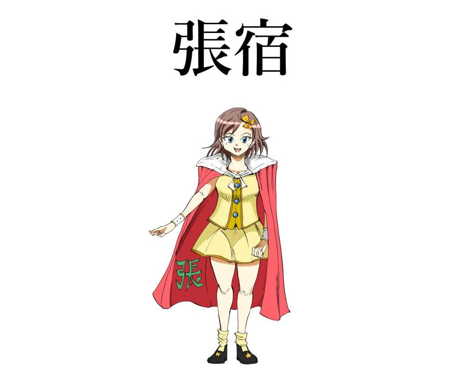 張宿のキャラクターイラスト