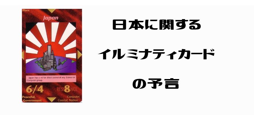 カード 赤レンガ 倉庫 イルミナティ イルミナティカードが予言する地震などの災害