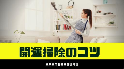 掃除の開運効果まとめ! 斎藤一人さんの掃除の教えを紹介
