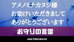 斎藤一人のお守りの言霊・「アメノミナカヌシ様お助けいただきましてありがとうございます」
