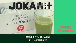 これはスゴい効果! 血を浄化するJOKA青汁・ゴッドハートダイエット青汁