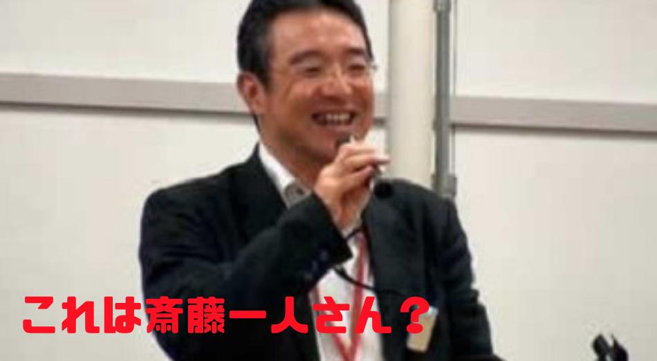 【これは本物?】斎藤一人さんの顔写真