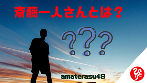 斎藤一人さんとは? 銀座まるかんの創業者・斉藤ひとりさんについてどこよりも詳しく解説!