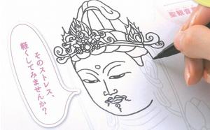 写仏は描く瞑想 下絵をなぞり仏画を描くことで内観による心の整理ができる写仏とは?