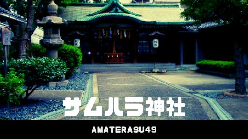 サムハラ神社とは?強力な厄よけご利益と銀の指輪が授かれる大阪のパワースポット