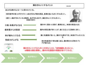 腸をきれいにし、若返り遺伝子を活性化する斎藤一人さんの健康法