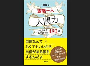 6月25日発売の信長さんの新刊『 斎藤一人 人間力 一人さんと二人で語った480分』