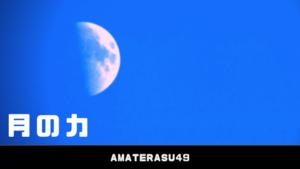 【月のパワー】 月の満ち欠けが人体に与える影響
