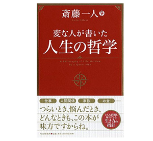 2017年 斎藤一人さんの新刊本 「斎藤一人 変な人が書いた人生の哲学」
