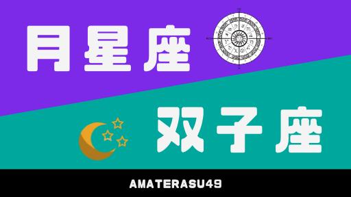 【月星座 双子座 】男性・女性の性格・適職・恋愛について解説