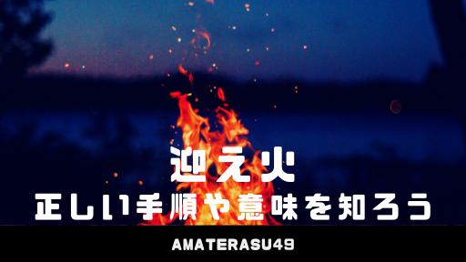 【お盆】迎え火で先祖の霊を気持ちよく迎えるちょっとした気配り