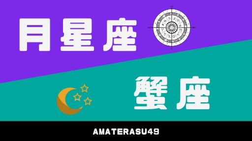 【月星座 蟹座 】男性・女性の性格・適職・恋愛について解説