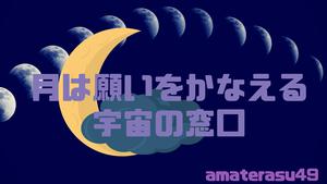 【月は宇宙へお願い事を伝える窓口】新月と満月を上手に活用する月へのお願い事の作法