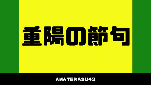 「重陽の節句」とは?9月9日に行われる、菊の節句とも呼ばれる長寿の節句について解説