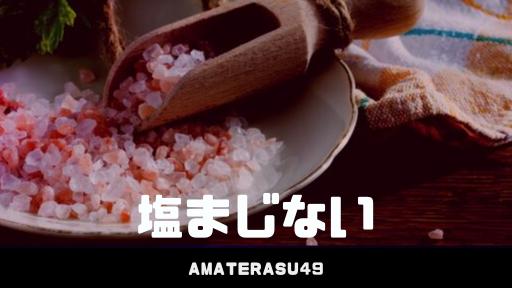 縁切りの塩まじない 悪縁を断ち切り 良縁を結ぶ効果のある 塩のおまじないを知ってますか?