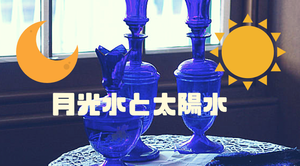 【太陽と月のパワー】ムーンウォーター・ブルーソーラーウォーターの作り方と効果