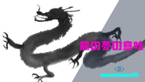 龍が出る夢を見た意味とは?龍や龍雲が出る夢を見る8つの意味を紹介!
