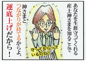 「運気の底上げは産土神(うぶすながみ)の巻」開運の幸子さん漫画