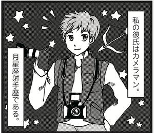 漫画でわかる月星座射手座の性格