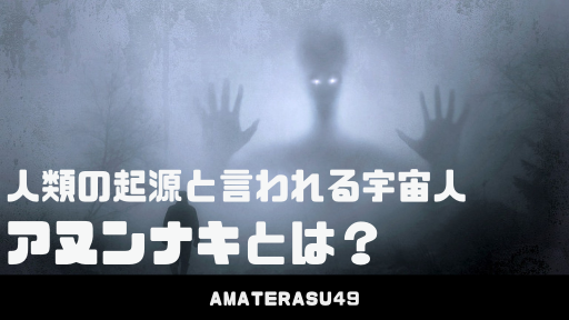 アヌンナキとは?人類の起源と言われる宇宙人について、日本との関係についても解説