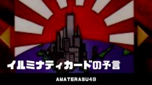 イルミナティカードとは?コロナウィルスやオリンピック中止など、日本の未来も予言した?
