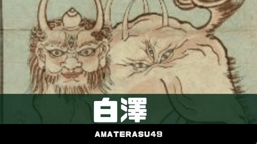 神獣・白澤(はくたく)とは?厄除けの図として描かれる、瑞兆とされた妖怪