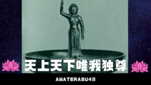 天上天下唯我独尊の本当の意味とは?仏教との関連性や正しい意味など