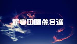 龍雲の画像8選!スピリチュアルなご利益のある竜の雲をまとめました!
