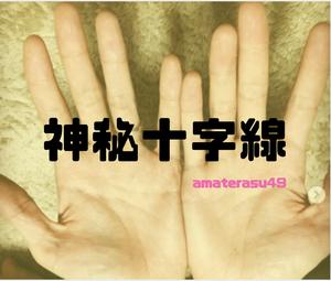 神秘十字線とは?神秘十字線の手相の持つ意味を場所別に解説!
