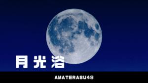 月光浴とは?月光浴のスピリチュアルな意味と効果、やり方を解説!