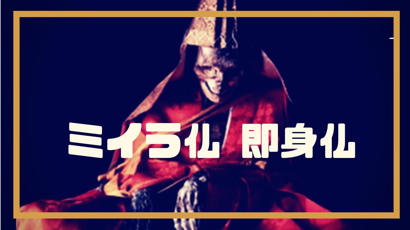 即身仏とは?日本に伝わるミイラ仏!苦行に末にたどり着いた即身仏について解説