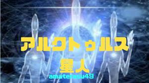 アルクトゥルス星人とは?天使との関係が深い?アルクトゥルスの特徴や性格12選