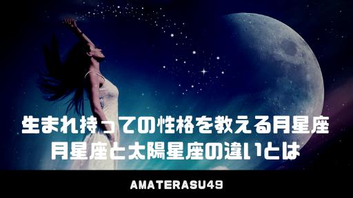 生まれ持っての性格を教えてくれる月星座!太陽星座と月星座の違いとは