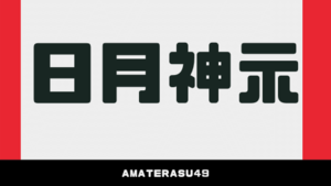 日月神示とは?日本崩壊の予言?日月神示を原文を用いて解説!