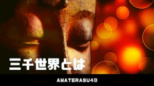 三千世界とは?仏教界の宇宙の概念を知っていますか?