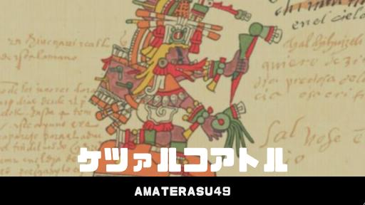 ケツァルコアトルとは?アステカ神話の文化神について知ろう