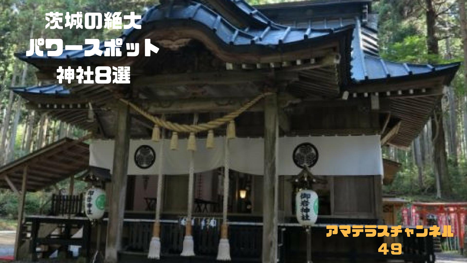 茨城へ行ったら立ち寄りたい、絶大パワースポット神社8選