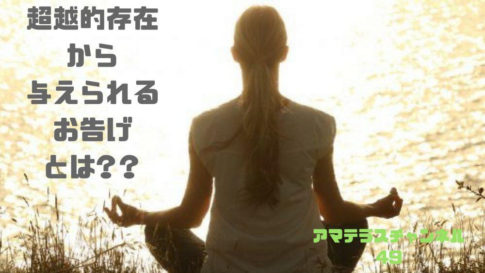 天啓の意味とは?超越的存在から与えられるお告げについて解説