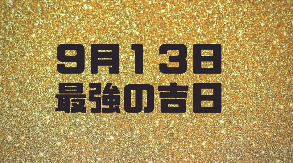 9月13日は2018年最強の吉日 【天赦日+一粒万倍日+大安】