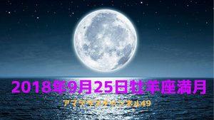 2018年9月25日牡羊座満月の特徴や手放しテーマとは?