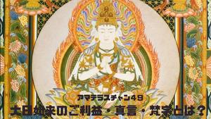 大日如来とは?密教の本尊である如来のご利益や真言、梵字を知ろう