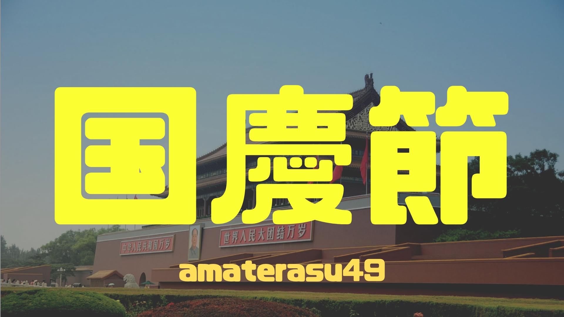 国慶節とは?中国と台湾の建国を記念した祝日について知ろう