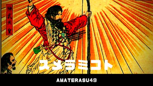 スメラミコトとは?日本神道の神話における天皇の呼び名について解説
